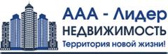 ААА-Лидер