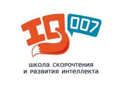 Школы скорочтения и развития интеллекта IQ007 (ИП Титова Анастасия Владимировна)