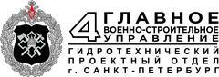 Гидротехнический проектный отдел г. Санкт-Петербурга