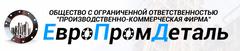 ПКФ ЕВРОПРОМДЕТАЛЬ