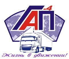 Грузовой автомобильный парк №4 г.Барановичи