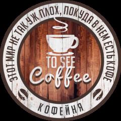 СМ-Кофе