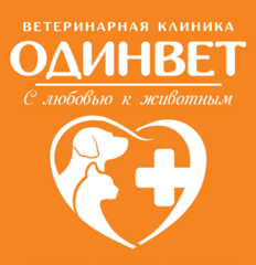 Ветеринарная клиника Одинвет