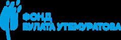 Частный фонд «Фонд Булата Утемуратова»