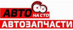 Авто на СТО