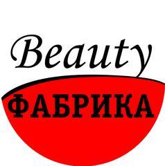 Beauty Фабрика