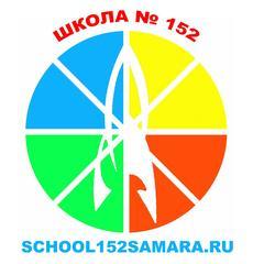 МБОУ Школа № 152 г.о. Самара