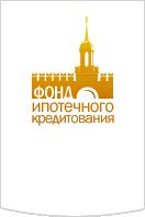 Региональный фонд жилищного строительства и ипотечного кредитования