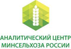 ФГБУ Аналитический центр Минсельхоза России