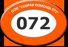 Скорая помощь 072