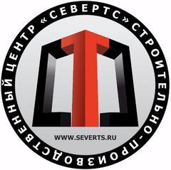 СПЦ СеверТС