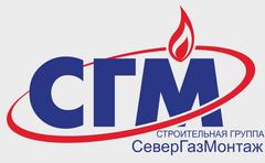 СГ СеверГазМонтаж