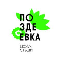 Новая художественная школа-студия им. А.Г. ПОздеева.