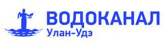 МУП Водоканал г.Улан-Удэ