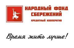 КПК Народный фонд сбережений