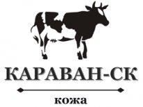 КАРАВАН-СК