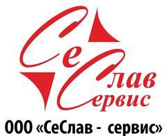 СеСлав-сервис