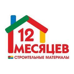 12месяцев-Павлодар