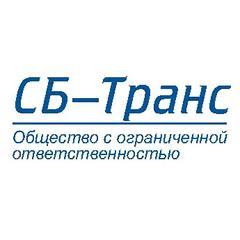 СБ-Транс