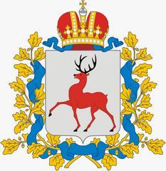 ГКУ НО Представительство Правительства Нижегородской области при Правительстве Российской Федерации