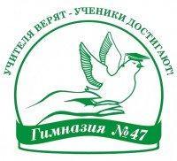 МАОУ - Гимназия № 47