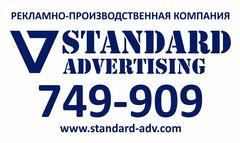 Рекламно-производственная компания Стандарт