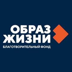 Благотворительный фонд содействия развитию социально-культурных инициатив и попечительства Образ жизни