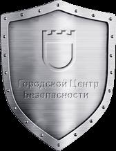 Городской Центр Безопасности