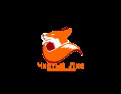 Чистый лис