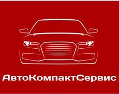 АвтоКомпактСервис