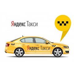 ГОСТ, Такси