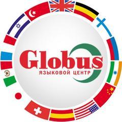 Globus, языковой центр