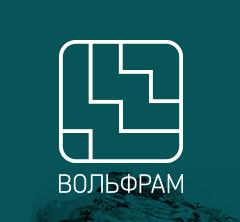 Компания «ВОЛЬФРАМ»