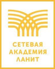 Сетевая академия (ГК ЛАНИТ)