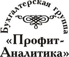 Бухгалтерская группа Профит-Аналитика