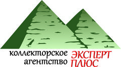 Коллекторское агентство Эксперт