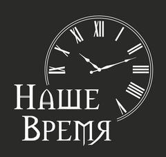 Наше Время