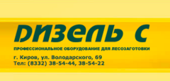 Дизель-С