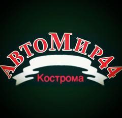 АвтоМир-44