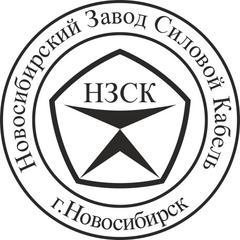 Новосибирский Завод Силовой Кабель