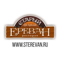 Старый Ереван (сеть ресторанов Армянской кухни)