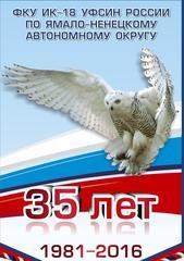 ФКУ ИК-18 УФСИН России по Ямало-Ненецкому автономному округу