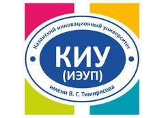 ЧОУ ВО «Казанский инновационный университет имени В.Г. Тимирясова (ИЭУП)»