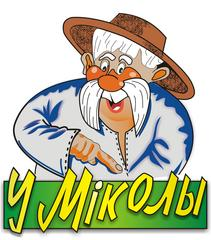 У Миколы