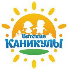 КОГБУ Центр отдыха и оздоровления детей Вятские каникулы