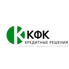 КФК Кредитные решения