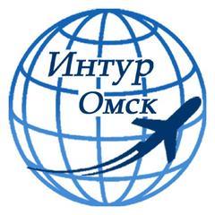 Интур-Омск