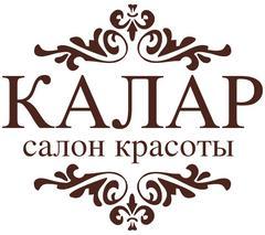 Калар