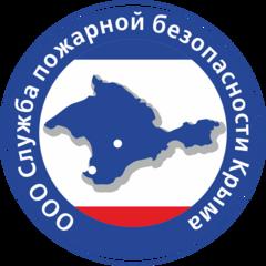 Служба Пожарной Безопасности Крыма
