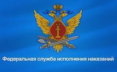 ФКУ ИК-12 УФСИН России по Омской области